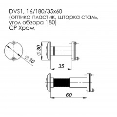 DVS1, глазок, 16/180/35x60 (оптика пластик, шторка сталь, угол обзора 180) GP Золото